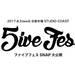 【5iveFES】スナップショット