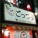 【北千住】青森県直送の前沖サバが食べられる『ごっつり』に行ってみた