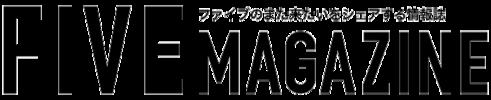 【公式】ファイブマガジン